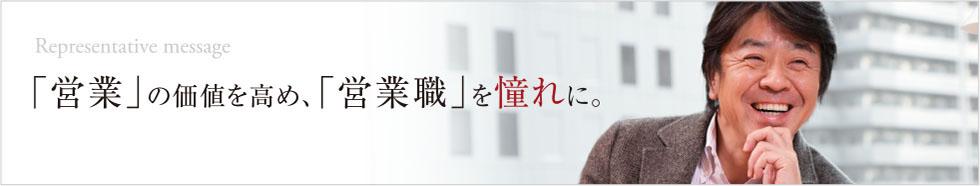 Representative message「営業」の価値を高め、「営業職」を憧れに。大西 芳明