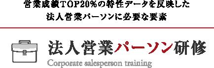 営業成績TOP20%の特性データを反映した法人営業パーソンに必要な要素 法人営業パーソン研修 Corporate salesperson training