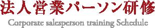 orporate salesperson training Schedule 法人営業パーソン研修