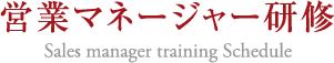 Sales manager training Schedule 営業マネージャー研修