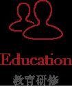 Education|教育研修