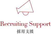 Recruiting Support|採用支援