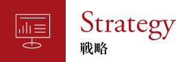 Strategy 戦略