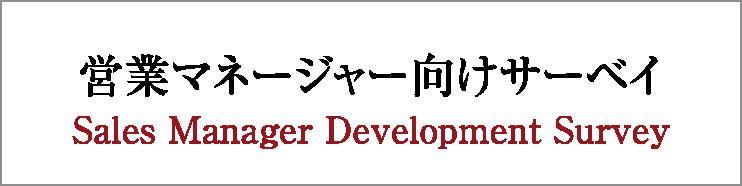 営業マネージャー向けサーベイ Sales Manager Development Survey