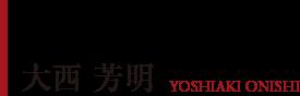 株式会社セールスヴィガー|代表取締役|大西 芳明|YOSHIAKI ONISHI