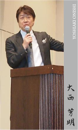 YOSHIAKI ONISHI 大西芳明