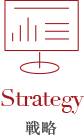 Strategy|戦略