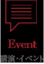 Event|講演・イベント