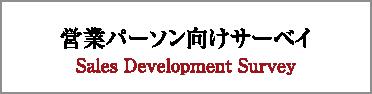 営業パーソン向けサーベイ Sales Development Survey